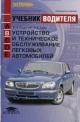 Устройство и техническое обслуживание легковых автомобилей. Учебник водителя транспортных средств категории В